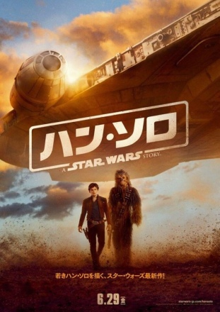 Solo-Star-Wars-Story-International-Japan-Poster.jpg