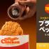 mcdonalds_japan_shaka_shaka.png