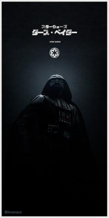 Avanaut-Vader.jpg