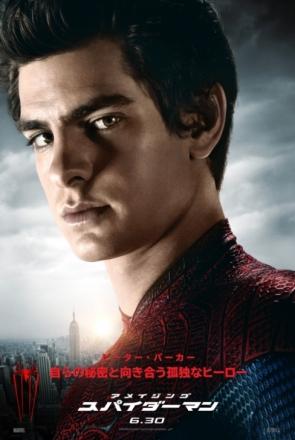 amazing-spider-man-international-poster-andrew-garfield.jpg