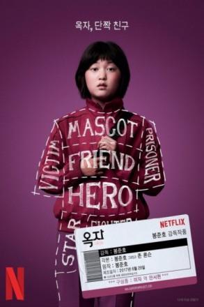 okja-poster-mija-an-seo-hyun-400x600.jpg