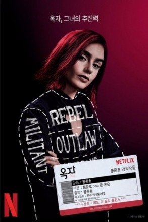 okja-poster-red-lily-collins-400x600.jpg