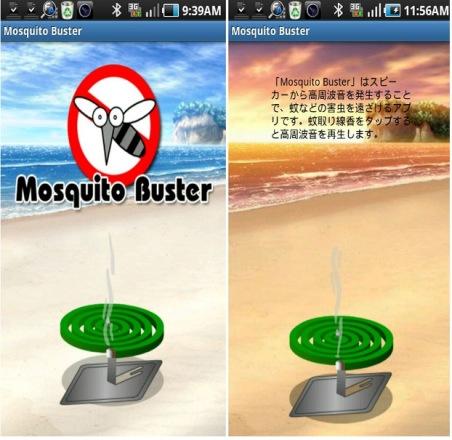 mosquito-app.jpg