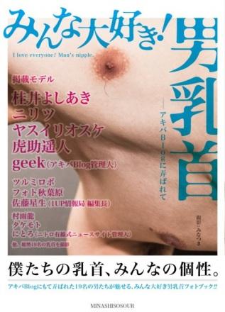male-nipple-magazine-01.jpg