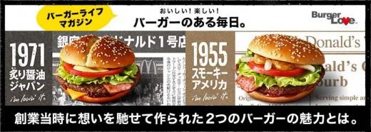 bnr_burgerlove_01.jpg