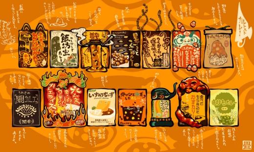 yokai-curry.jpg