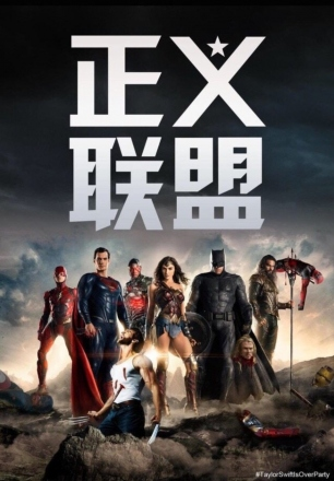justice_league_china_.jpg