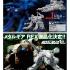 Kotobukiya-2012-Wonder-Festival-Catalog-008_1343760461.jpg