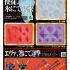 Kotobukiya-2012-Wonder-Festival-Catalog-024_1343760518.jpg