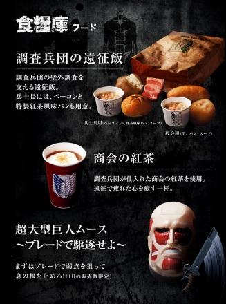 Titan food.jpg