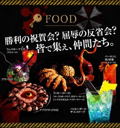 biohazard food.jpg