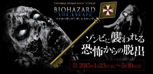 biohazard main.jpg