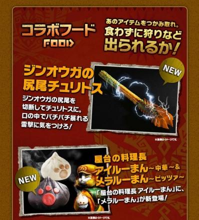 monster hunter food.jpg