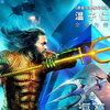 Awesome New International 'Aquaman' Poster