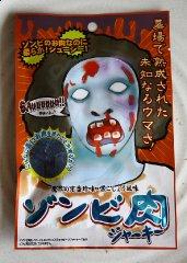zombie_meat_1.jpg