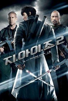 g-i-joe-retaliation-poster.jpg