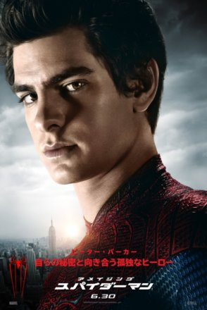 amazing-spider-man-international-poster-andrew-garfield.jpg
