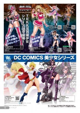 Kotobukiya-2012-Wonder-Festival-Catalog-022_1343760518.jpg
