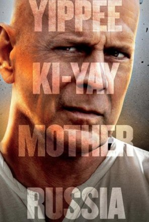 good-day-to-die-hard-teaser-poster-405x600.jpg