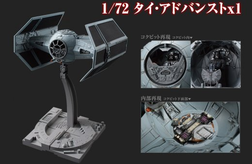 Bandai-Hobby-Star-Wars-TIE-Fighter-Model-Kit-1.jpg