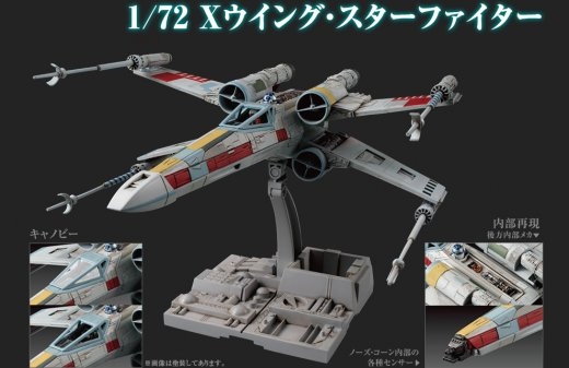 Bandai-Hobby-Star-Wars-X-Wing-Model-Kit-1.jpg