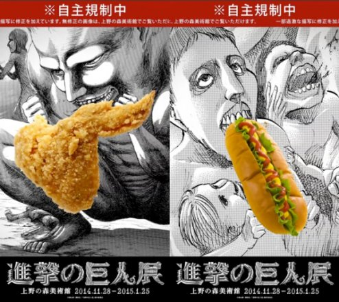 2014-10-05-attack-on-titan-posters.jpg
