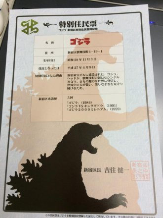 godzilla-now-a-citizen.jpg