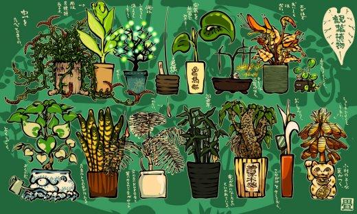 yokai-plant.jpg
