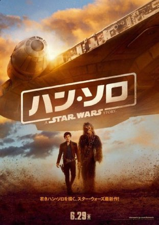 Solo-Star-Wars-Story-International-Japan-Poster.jpg