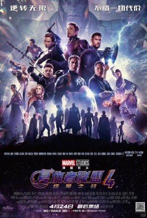 avengers_endgame_china.jpg