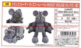 micky_mouse_transformer.jpg